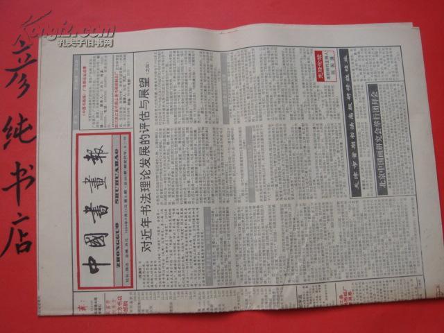 ★《中国书画报》1994年2月24日 第8期 总第393期 【原版报纸】