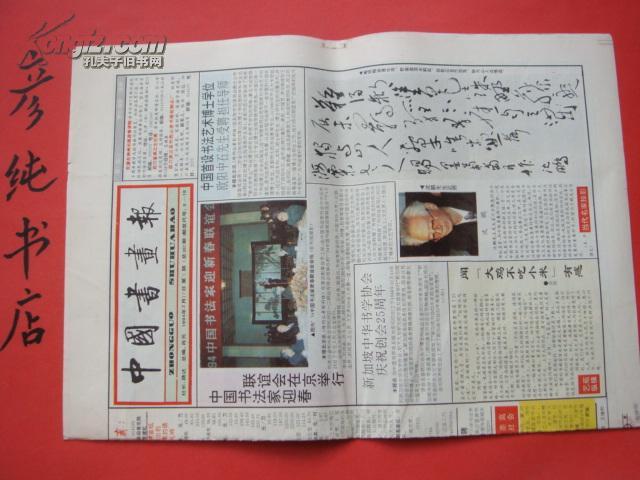 ★《中国书画报》1994年2月17日 第7期 总第392期 【原版报纸】明.陆远山水~