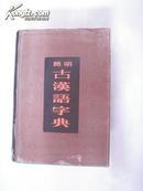 简明古汉语字典  (精装本)