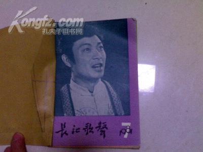 1981年第7---12期《长江歌声 》   (月刊 )