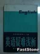 高中代用课本一、二册  英语疑难浅析