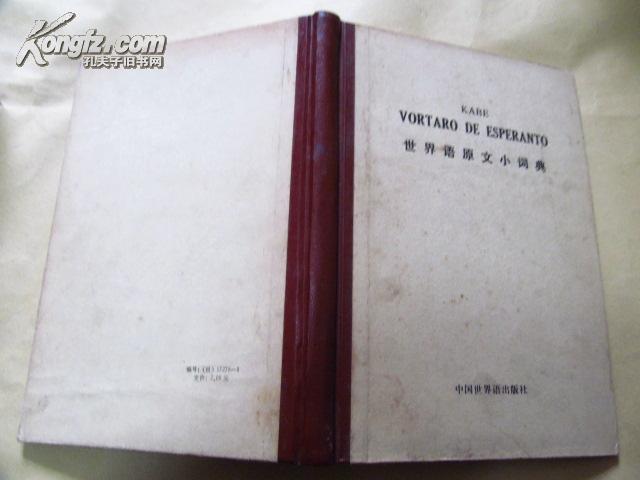 世界语原文小词典