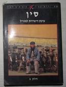 原版希伯来语书 《 中国 》 旅游类