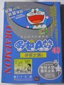 哆啦A梦爆笑全集43开怀大笑C5