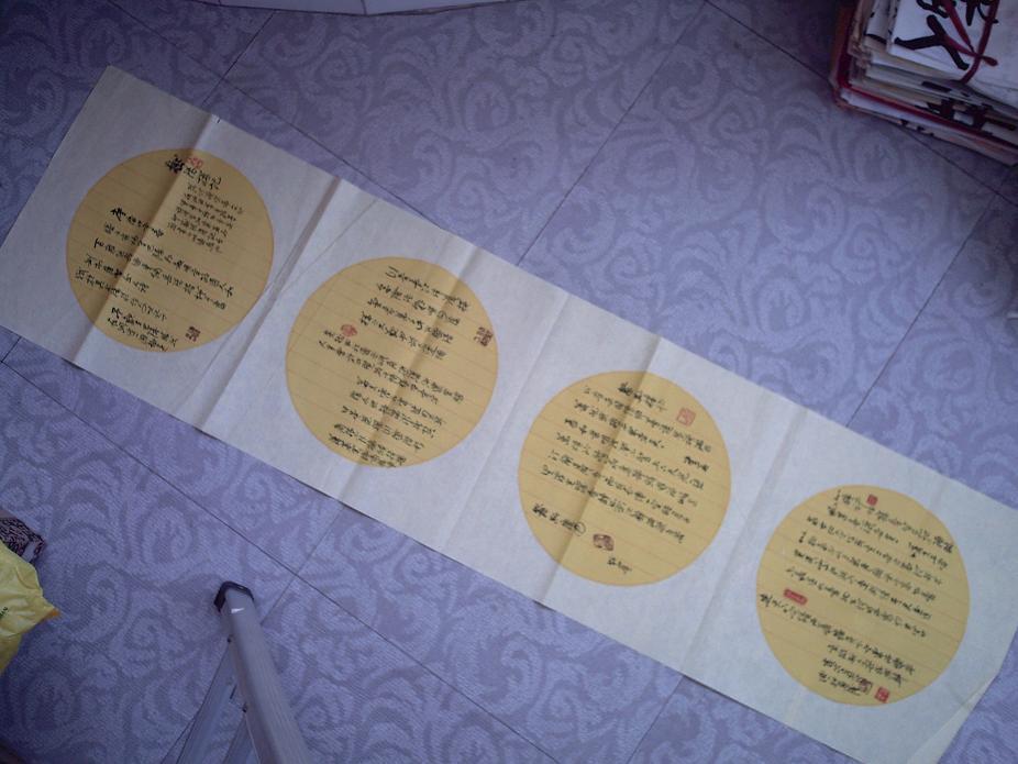 名人书法 扇面4页(送全国参展作品 作者:山东博兴县周相尊)C29