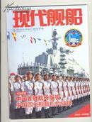 《现代舰船》2012年11A