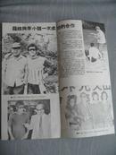 李小龙 《唐山大兄》电影册子 嘉禾电影出版 1971年