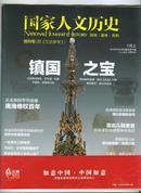 创刊号《国家人文历史》(定价10元)