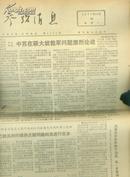参考消息1971年1月6日,6月6日,25,27日,11月27日,28,29,30日,12月3日共9份合售