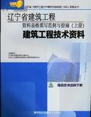 辽宁省建筑工程资料表格填写范例与指南(上册)建筑工程技术资料