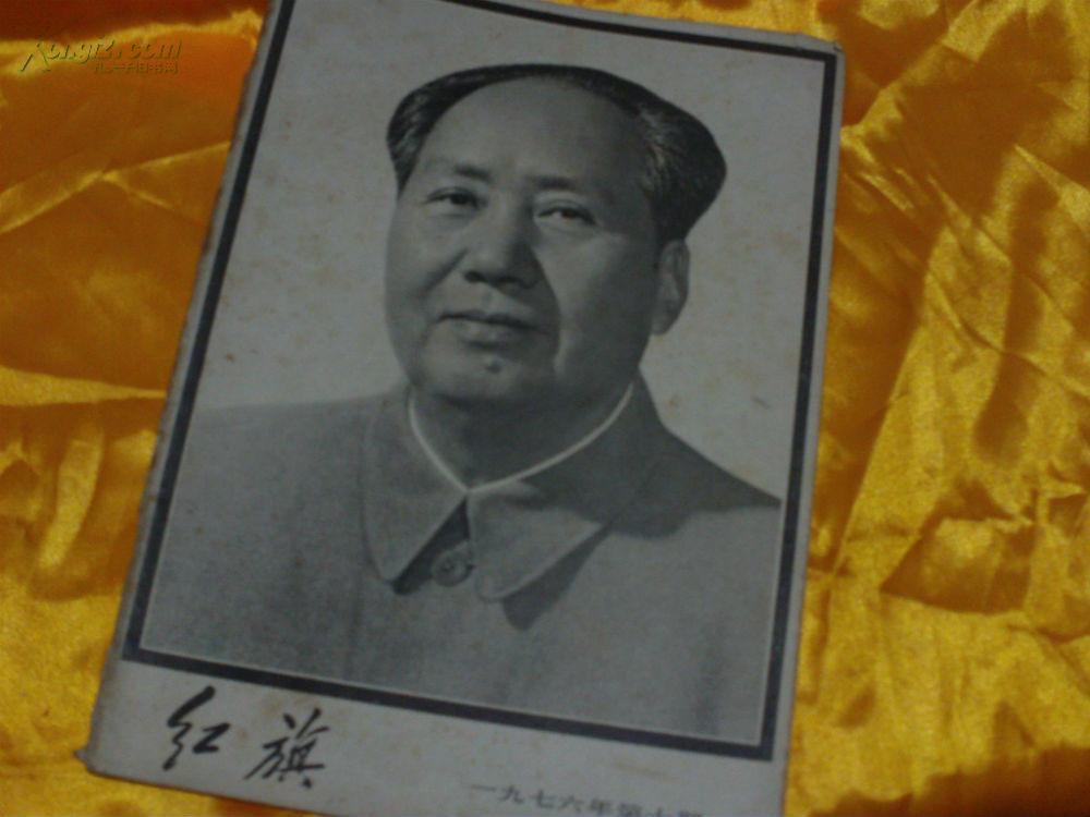 绝版典藏,同悼毛公/扉页毛语录本【红旗】1976-10
