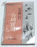 怎样打合同官司 徐军著 河海大学出版社1993年1版1印 85品 32开
