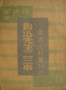 鲁迅先生二三事 鲁迅史料丛刊之一 作家书屋刊 1945年沪一版 发行人系姚文元之父