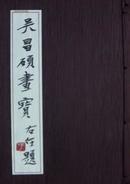包挂号:宣纸线装:吴昌硕画宝(正版、假一赔十,一厚册)