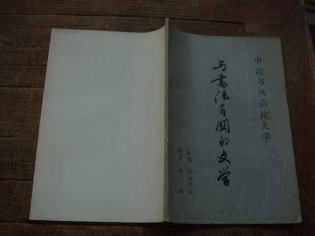 与书法有关的文学(中国书画函授大学书法)图片