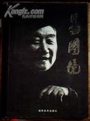 图境中国画集(一版一印) 汤文选题词