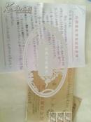 手稿收藏:刘平生给山西社科院张海瀛院长的书信