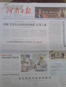 【报纸2839】河南日报 2011年9月19日