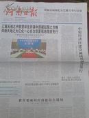 【报纸2777】河南日报 2011年6月14日 【中原经济区建设调研会见会举行】