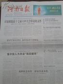 【报纸2846】河南日报 2011年9月27日