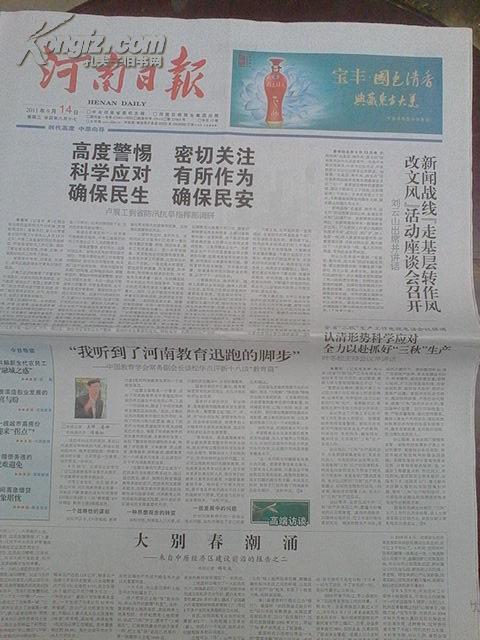 【报纸2834】河南日报 2011年9月14日