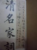 """希见 清名家词 十册全 民国26年一版一印 有扬图创始人""""刘梅先先生毛笔签赠"""
