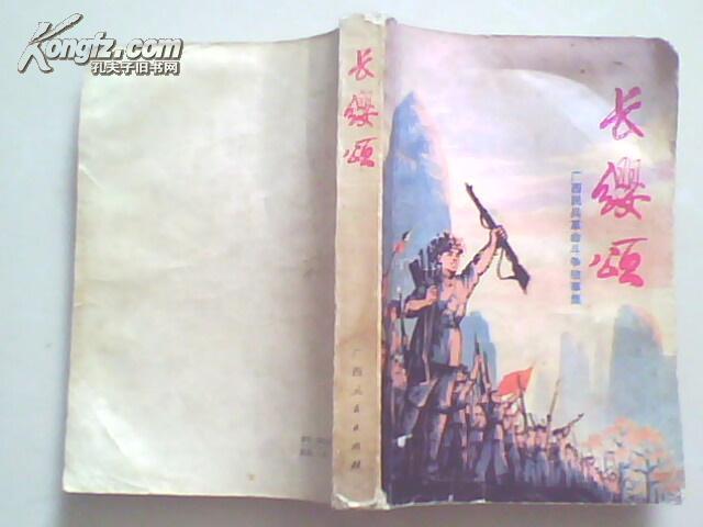 抗日战争民兵故事集_网上书店买书_网购抗日