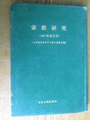 宗教研究[1987年合订本台港及海外中文报刊资料专辑1--6辑,繁体竖排,影印精装]