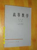 高等数学.第四卷.第一.二.三分册