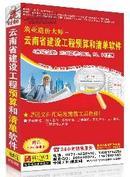 ↘↘云南省建设工程预算和清单2合1软件 2013版