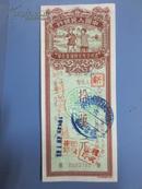 ★ 老票证--1954年中国人民银行农村货币定额储蓄存单(旧币)10万元1张