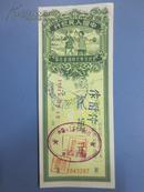 ★ 1954年中国人民银行农村货币定额储蓄存单2万元少见★