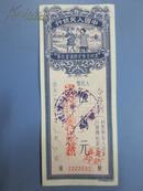 ★ 1954年中国人民银行农村货币定额储蓄存单5万元少见★