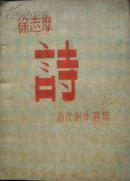 徐志摩:诗 近代创作选集 第六辑 复兴出版社1945年一版 新文学珍本 孔网孤本