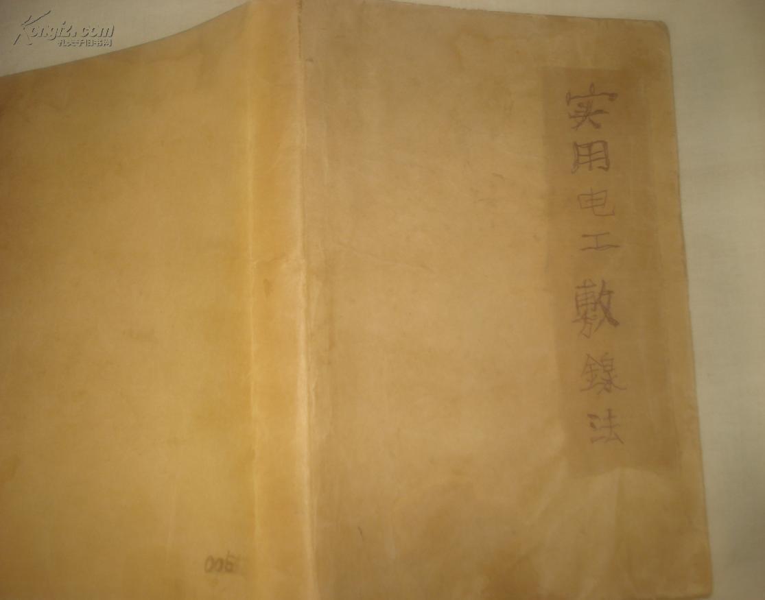 實用電工敷線法(民國三十六年三月再版,封皮.封底和書皮沾在一起了)