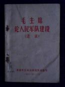 毛主席论人民军队建设 (语录)