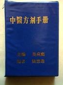 中医方剂手册-64开内部版、近9.5品相