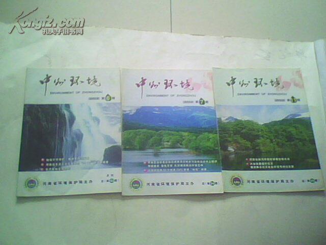 中州环境2003年第6、7、11期  3本合售
