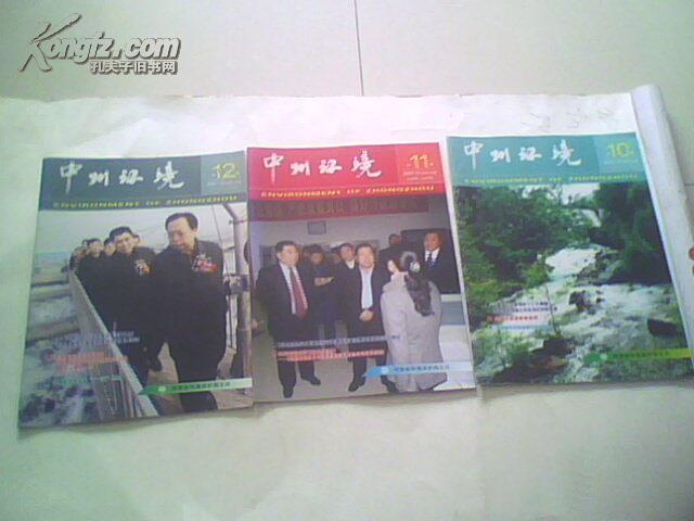 中州环境2007年第10、11、12期  3本合售