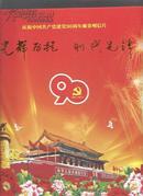 辉历程 时代先锋 庆祝中国共产党建党90周年邮资明信片60张一套J