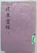 建康实录(中华书局 1986年一版一印 全套二册)