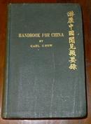1921年精装:游历中国闻见撷要录(内有北京,上海,天津,苏州,香港等大地图,精美!!)