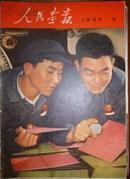人民画报(1969年第5期)