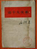 论十大关系(大32开,北京新华印刷厂印制)
