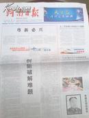 【报纸2856】河南日报 2011年5月9日 【十八谈 新乡篇】