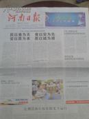 【报纸】河南日报 2011年5月16日【在双汇集团调研座谈时强调 民以食为天 食以安为先 安以质为本 质以诚为根】【三门峡率先建成林业生态市】