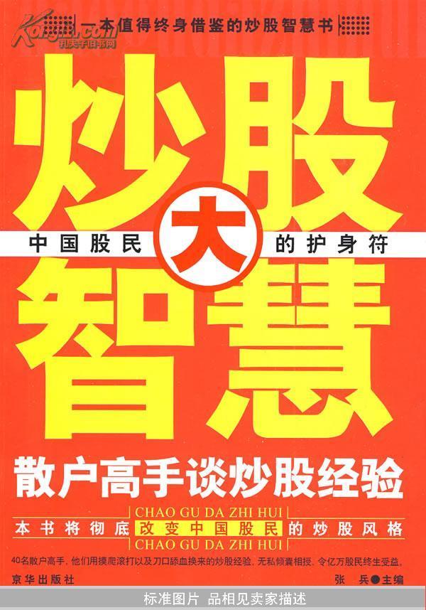 炒股大智慧-网上购买二手书/新书-孔夫子旧书网图片