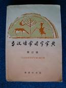古代汉语常用字字典(修订版)