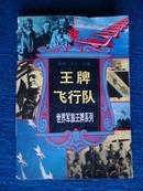 世界军旅王牌系列——王牌飞行员
