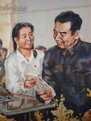 1981年  创作 周总理题材水粉画《亲戚的关怀》(原稿)(印章 马志刚 )